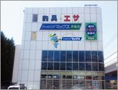 フィッシングマックス 芦屋店 店舗写真