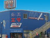 フィッシングマックス 武庫川店 店舗写真