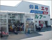 フィッシングマックス 垂水店 店舗写真