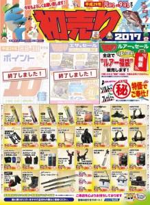 【2017初売りセール】9日(月)まで!!