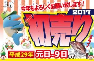 【三宮店】初売りセール実施中です!ポイント10倍は3日まで!!