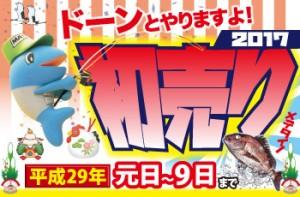 新年一発目のムコイチは楽園!!