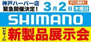 緊急開催決定!!シマノ新製品展示会します!