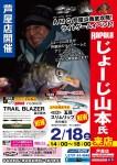 し-ょーし-山本さん2017-2月ol
