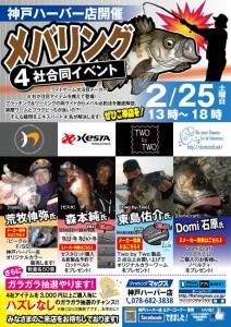 神戸ハーバー店 メバリング4社合同イベント開催します!!