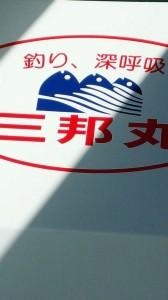 三邦丸さんにて、船アジ行って来ました~!