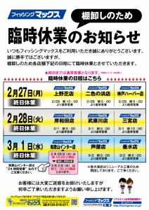 上野芝店【2/27(月)臨時休業のお知らせ】