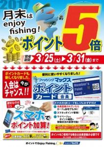 3月25日(土)~【シーズンインフェア】 開催します!!