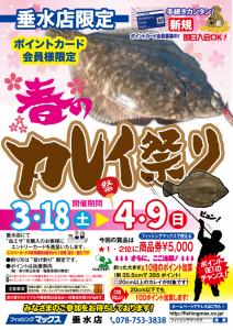 【春のカレイ祭り】お持ち込み頂きました!!!!