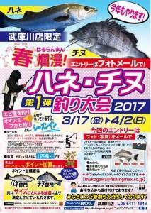 武庫川店釣り大会【ハネの部】ご紹介!