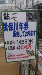 【三宮店】鮎コーナー展開中!!
