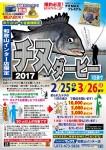 和歌山チヌタ ーヒ ー2017