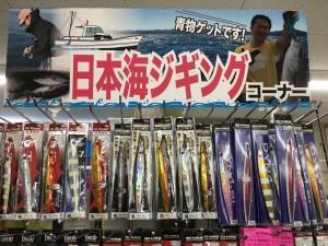 ☆日本海ジギングコーナー☆