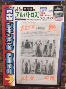 日本海ジギングロッドコーナー