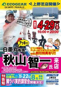 上野芝店タイラバイベント開催決定です♪