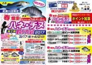 春爛漫ハネチヌ2017詳細