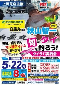 ~上野芝店 タイラバ実釣会イベント開催のお知らせ~