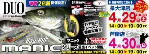 【本庄ケーソン】爆釣!!!!! ナイトゲームのシーバスが熱い!!
