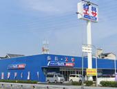 フィッシングマックス 岸和田店 店舗写真