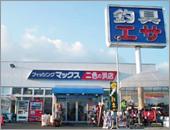 フィッシングマックス 二色の浜店 店舗写真