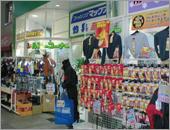 フィッシングマックス 三宮店 店舗写真