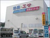 フィッシングマックス 和歌山インター店 店舗写真