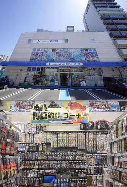 神戸ハーバー店