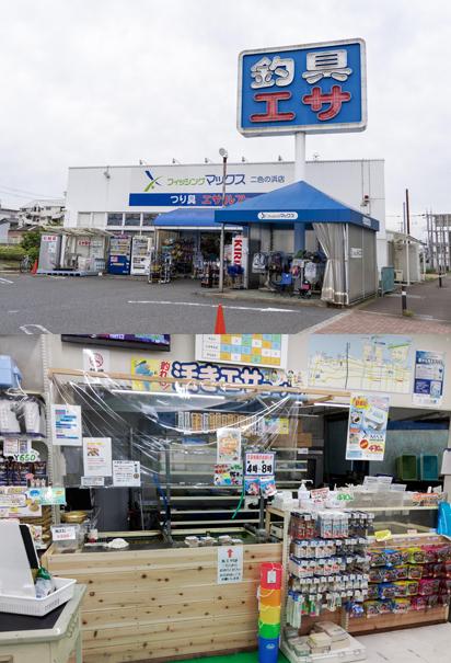 二色の浜店