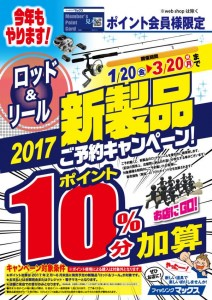 ☆フィッシングショーOSAKA2017 協賛セール 本日最終日!☆