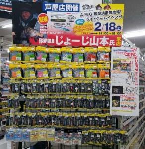 【南芦屋浜】根魚復活か!?
