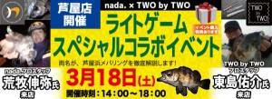"""【芦屋店開催】""""nada.×Two by Two"""" ライトゲームスペシャルコラボイベント!!"""