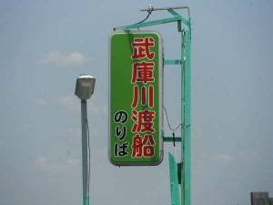 武庫川一文字・春の釣果も好調!!