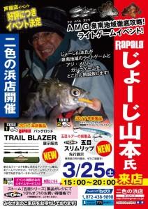りんくう【マーブルビーチ】メバリング釣果!!
