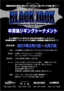 【太郎丸】BLACK JACK中深海ジギングトーナメント