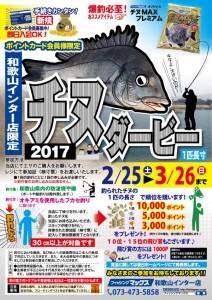 【チヌダービー2017】途中経過発表です!