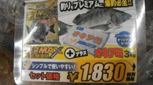 「和田防でフカセ釣りでチヌ釣れたよ」情報!