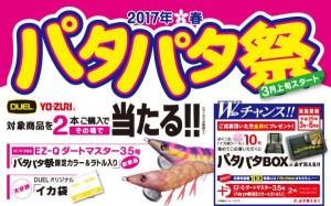 【武庫川店】 DUEL パタパタ祭 開催中です!!