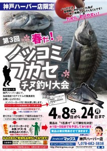 【春だ!のっこみチヌ釣り大会】景品発表!!