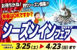 ハーバー店おっさんスタッフ2人が琵琶湖に登場!!!