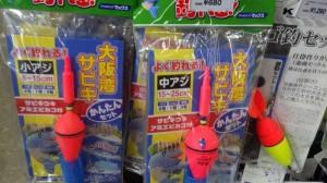【この時期にこのサイズのアジが!】神戸空港リアルタイム