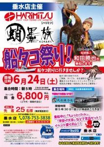 蛸墨族船タコ祭り