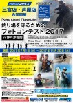 神戸沖堤防フォトコンテスト2017ol