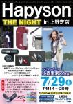 ハピソンTHENIGHT上野芝ol