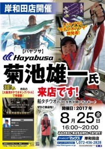 ☆ブルーマックス☆タチウオ釣果&8/25菊池氏来店イベント告知!