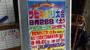 尼崎公園OPEN!~名物チヌ・ハネ編~