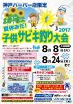 子供サヒ゛キ釣り大会2017ol