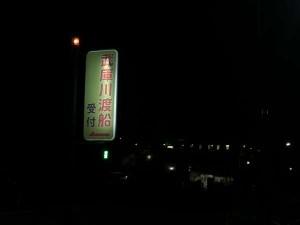 【武庫川一文字】サゴシにハマチ!?