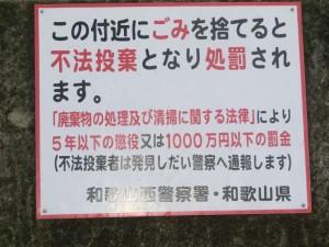 水軒ゴミ警告