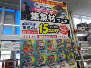 【集魚材フェア♪】垂水店イベント情報!!