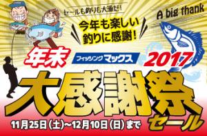晩秋の琵琶湖ナイトバス釣行!